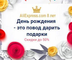 8 лет AliExpress.com! Праздничная распродажа!