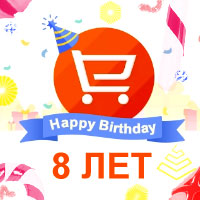 День рождения AliExpress 8 лет