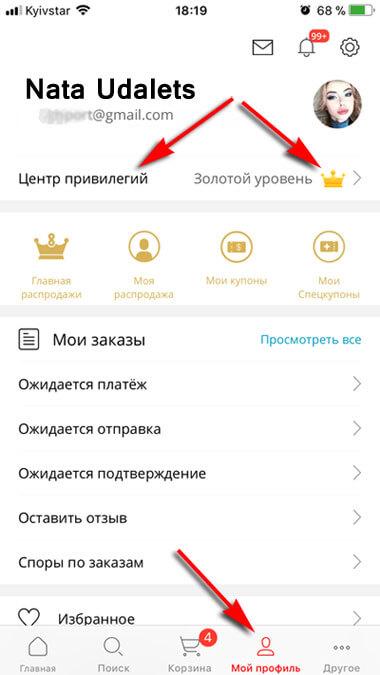 Привилегии и уровень покупателя на АлиЭкспресс в мобильном телефоне