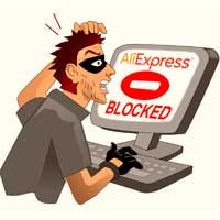 Aliexpress блокирует россиян, АлиЭкспресс банят русских мошенников, Али забанило сотни россиян.