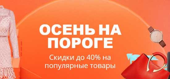 Акция ОСЕНЬ НА ПОРОГЕ / Алиэкспресс 2018 2019