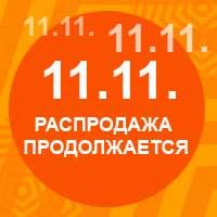 Распродажа 11.11. продолжается