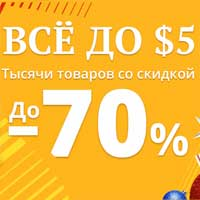 Все до 5 долларов – зимняя акция AliExpress