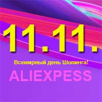 Что купить на AliExpress 11.11. Всемирный день шопинга