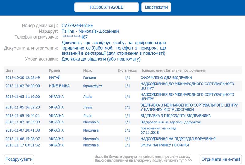 Как отследить посылку с Aliexpress, которая идет через Эстонию