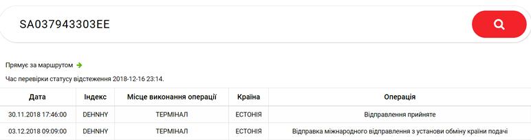 Посылка из китая через эстонию