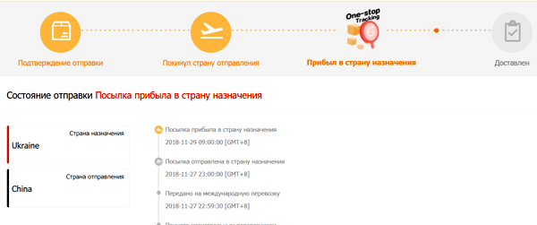Посылка прибыла в промежуточный пункт - в Эстонию. потом в Украину