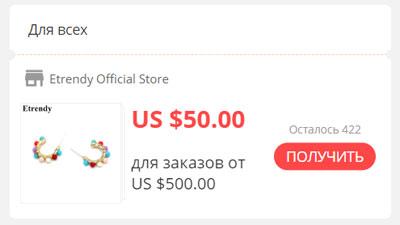 Купоны продавцов Али для всех покупателей с любой страны