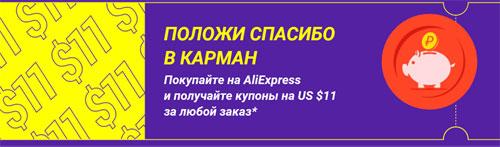 Купоны для жителей России на Алиэкспресс февраль