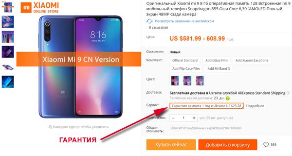 Оригинальный Xiaomi mi 9 купить на Aliexpress гарантия