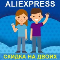 """Скидка на двоих Aliexpress. Акция на Алиэкспресс: """"С друзьями дешевле""""."""