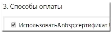 aliexpress Использовать сертификат