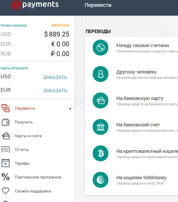 epayments.com деньги c кэшбэка