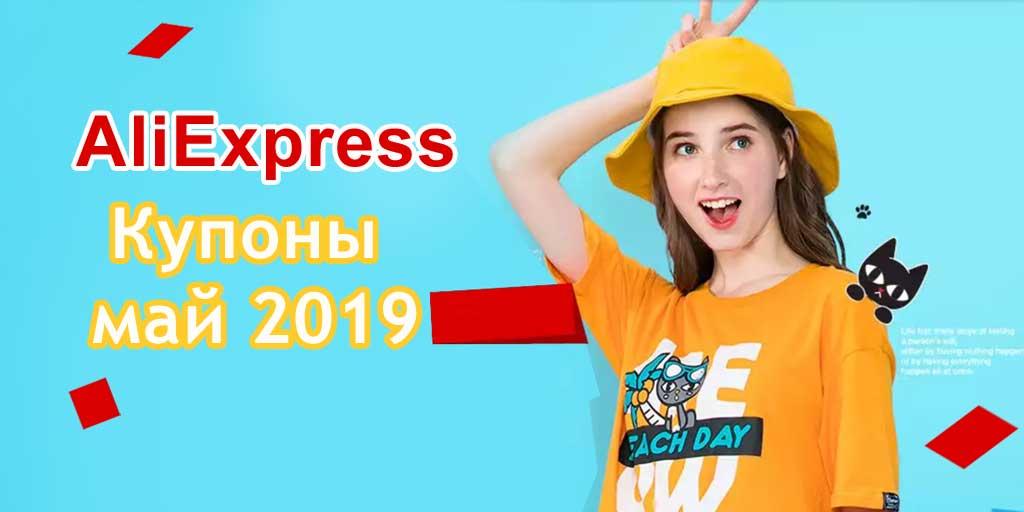 Промокоды и купоны Алиэкспресс май 2019