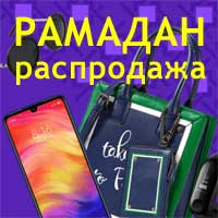 Рамадан распродажа на AliExpress 2019