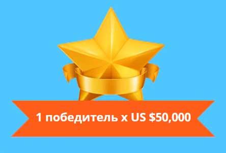 200 000 долларов на АлиЭКспресс розыгрыш призов