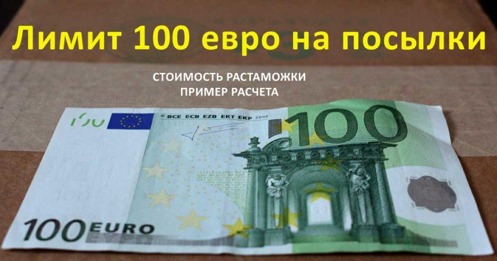 Лимит 100 евро на посылки. Таможня Украина