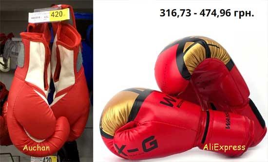 Боксерские перчатки - в Ашане и на Алиэкспресс