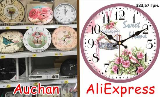 Настенные часы на Алиэкспресс.