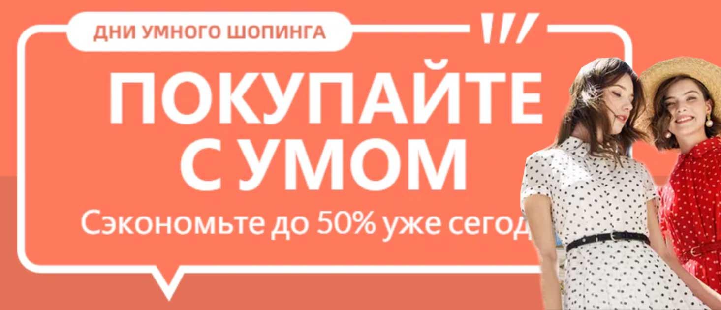 ДНИ УМНОГО ШОПИНГА ALIEXPRESS, РАСПРОДАЖА В ИЮЛЕ 2019