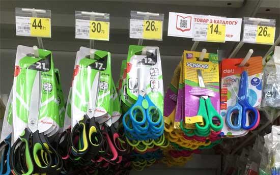 Стоимоть ножниц в магазине Auchan Украина