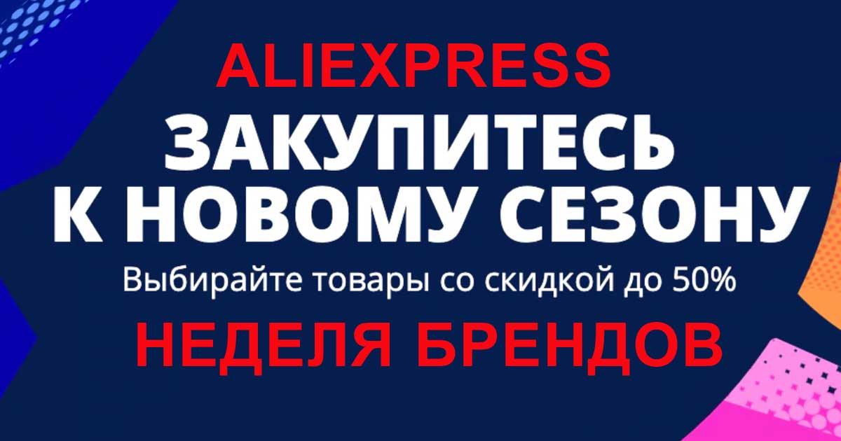 Неделя брендов на AliExpress 2019 распродажа