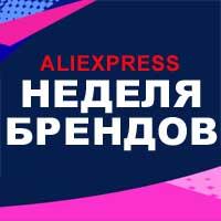 Неделя брендов на AliExpress 2019