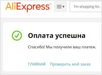 Оплата прошла успешно на распродаже Алиэкспресс