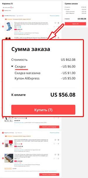 Скидки на распродаже НЕДЕЛЯ БРЕНДОВ оформление заказа