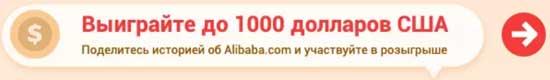 Выиграй 1000 долларов на AliBaba,com