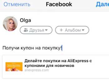 Приглашение к покупке на Алиэкспресс