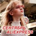 Серия распродаж 16 сентября на AliExpress.com