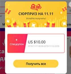 Спецкупон на распродаже Алиэкспресс 11.11.