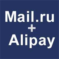 Mail.Ru и партнеры объединяются с Alipay