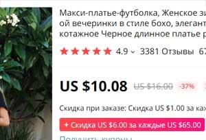 """Цена на товар до начала """"разогрева"""" на Алиэкспресс."""