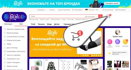 Корзина предзаказа на Алиэкспресс распродажа 11.11