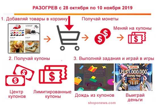 Разогрев на AliExpress 11.11.2019 - предзаказы, купоны, игры, монеты