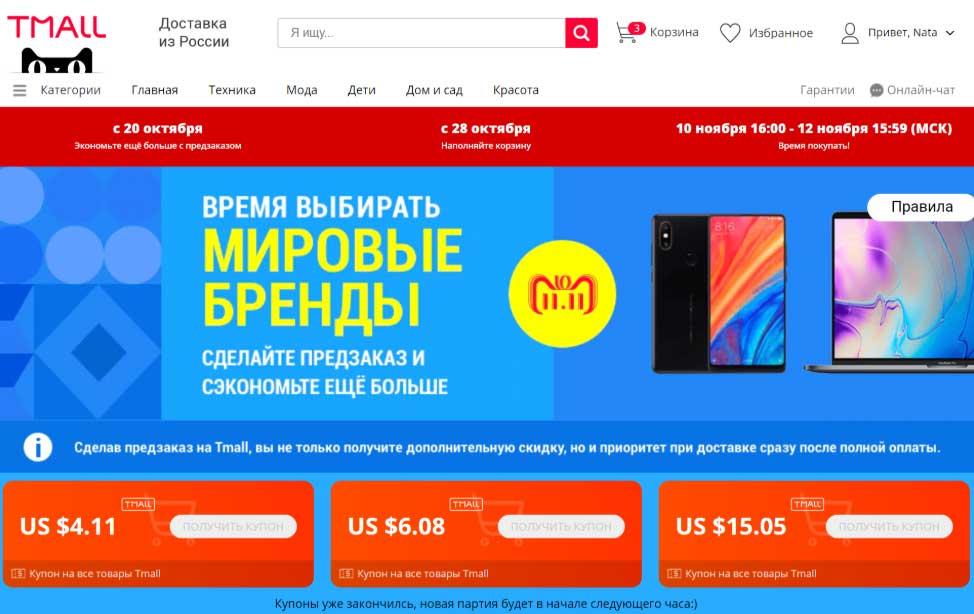 tmall aliexpress 11 11 распродажа предзаказ в России