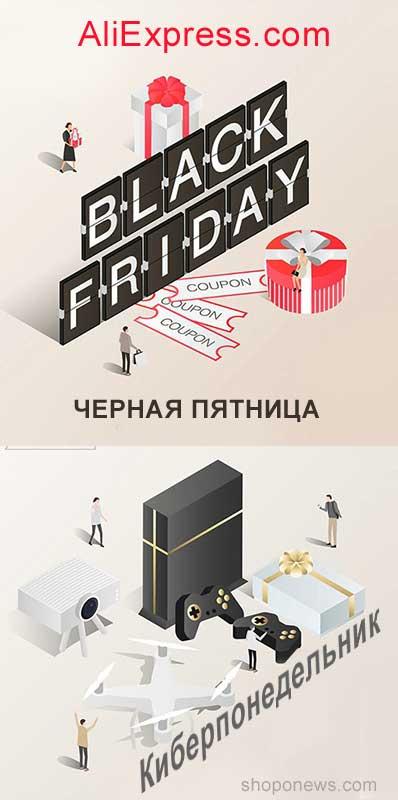 Черная пятница и Киберпонедельник на AliExpress 2019