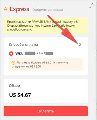 Добавление карты для оплаты заказа на Алиэкспресс