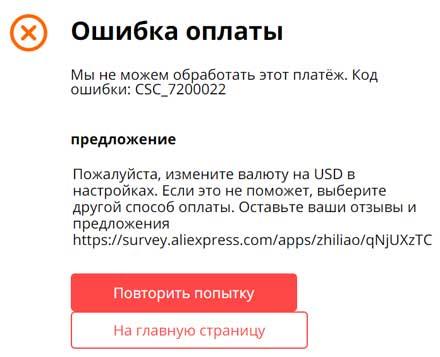 Ошибка оплаты AliExpress Код ошибки: CSC_7200022