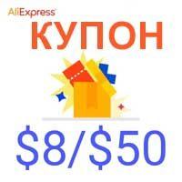 Как получить код приглашения и бесплатный купон 8 дол на 50 AliExpress