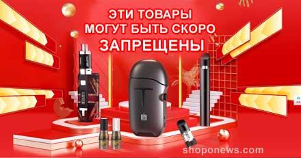 Электронные сигареты на AliExpress скоро исчезнут