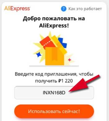 Алиэкспресс использовать код приглашения