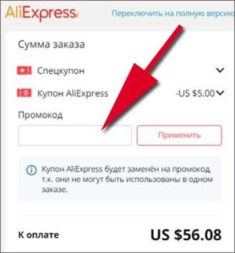 Купоны и промокоды AliExpress 11.11. распродажа