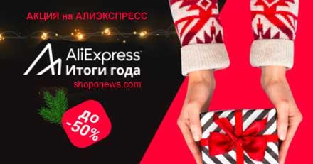 Распродажа Итоги года на Алиэкспресс, лучшие бренды и товары