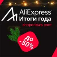 Распродажа Итоги Года AliExpress 2019 топ бренды
