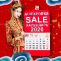 Календарь распродаж, акций и скидок на Aliexpress 2020