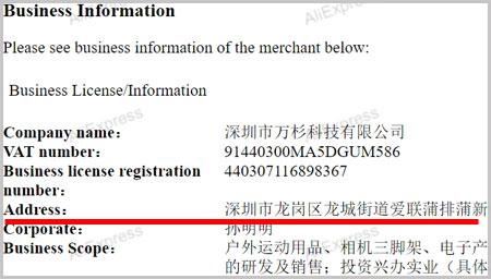 Бизнес информация о продавце на Алиэкспресс