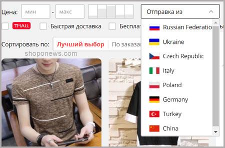 Алиэкспресс выбирайте отправку из своей страны